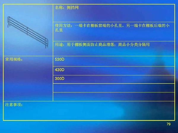 側擋網尺寸使用方法以及用途