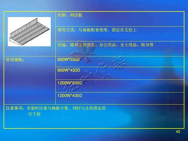 網層板尺寸使用方法以及用途