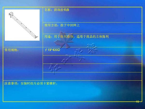斜珠掛鉤B尺寸使用方法以及用途
