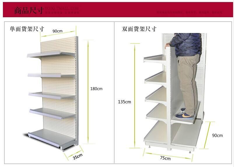 標準超市貨架的寬度是多少