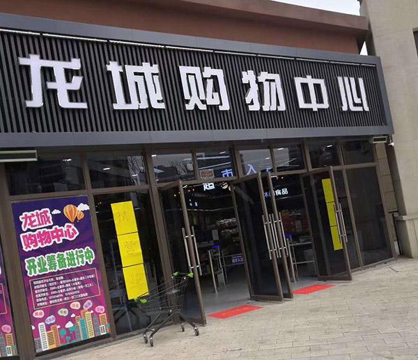 龍城購物中心門頭