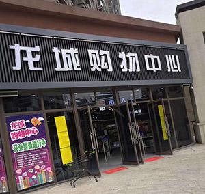 河南省郑州荥阳龙城购物中心超市货架案例