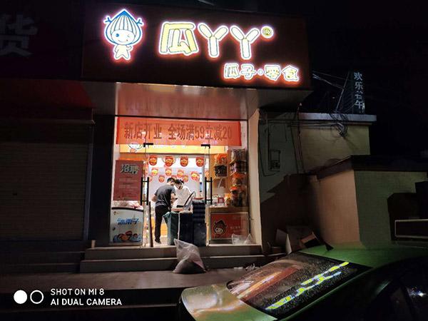 郑州淮河路瓜丫丫连锁超市货架案例