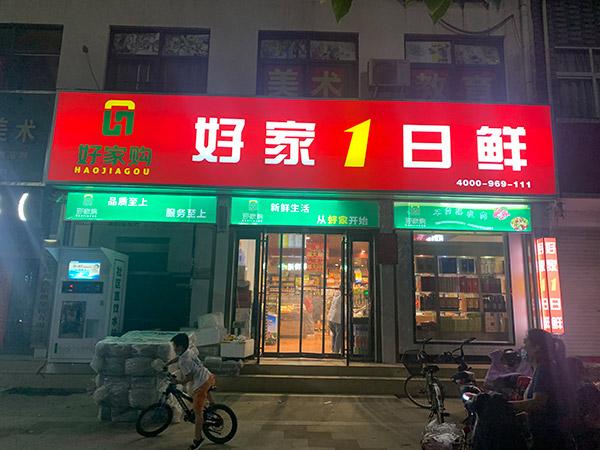 河南省平頂山寶豐縣好家購購物廣場超市貨架便利店貨架案例