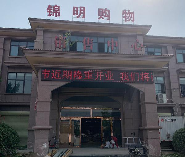 河南省商丘市夏邑县曹集锦明购物广场超市货架案例