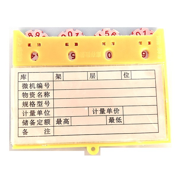 黄色可调节磁性标签