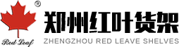 鄭州紅葉貨架廠logo