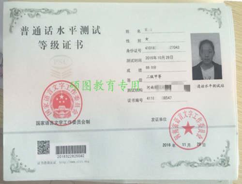 普通话资格证