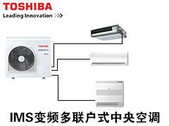东芝家用中央空调-IMS