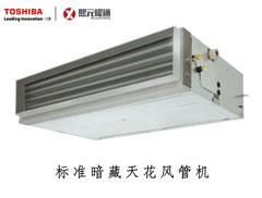 东芝家用中央空调-标准暗藏天花风管式
