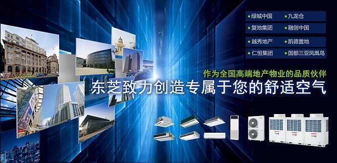 东芝中央空调.jpg