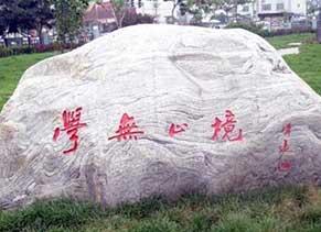 景观刻字石