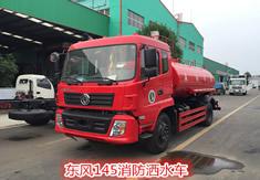 国五东风145消防洒水车
