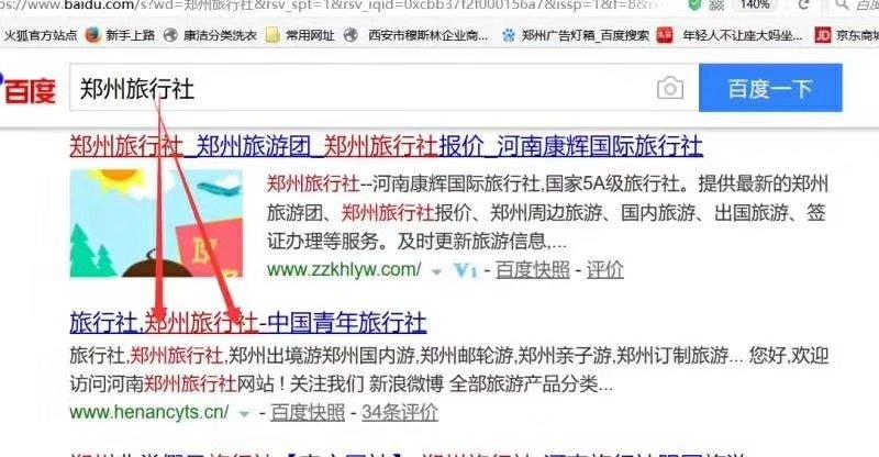 郑州旅行社排名.jpg