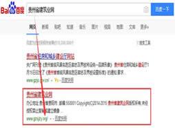 贵州省建筑业网排名首页