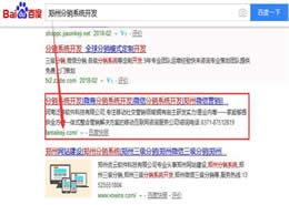 郑州微商分销系统首页排