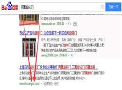上海尚都自动门公司官网