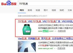 707乳液北京东方石油化