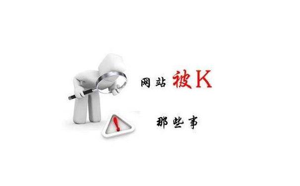 网站被K该怎么办
